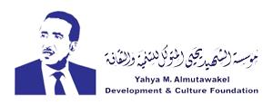 Yahya Al-Mutawakel Foundation Logo
